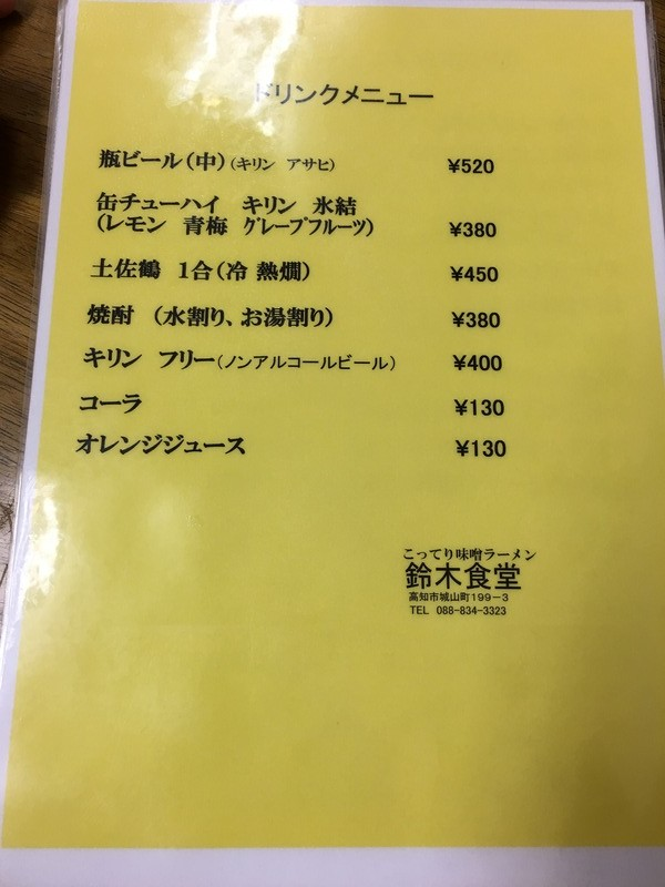 鈴木食堂のメニュー3