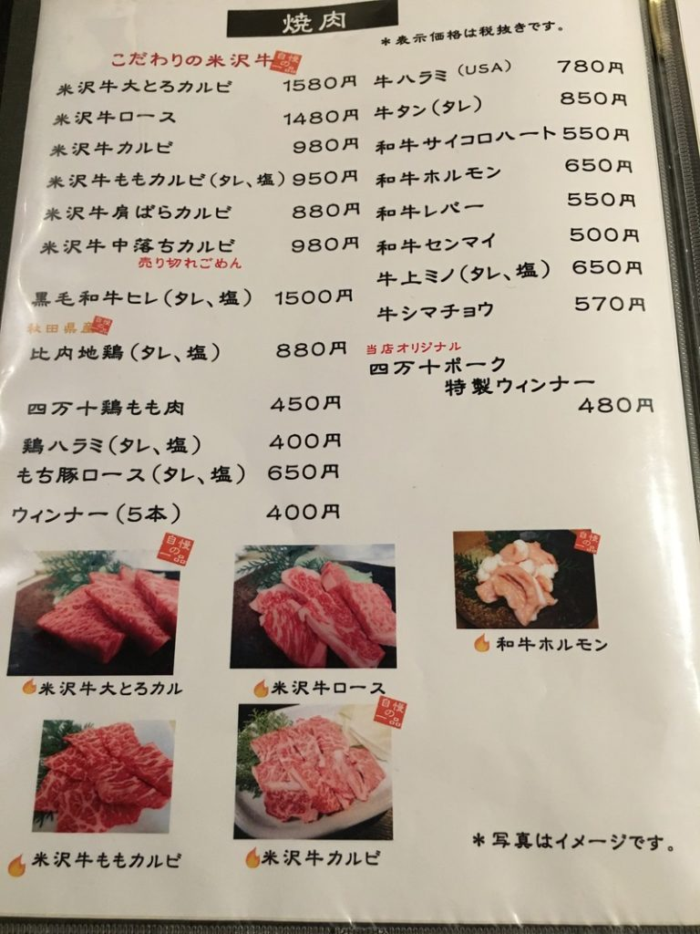 肉屋の焼肉 ぷるこぎのメニュー3