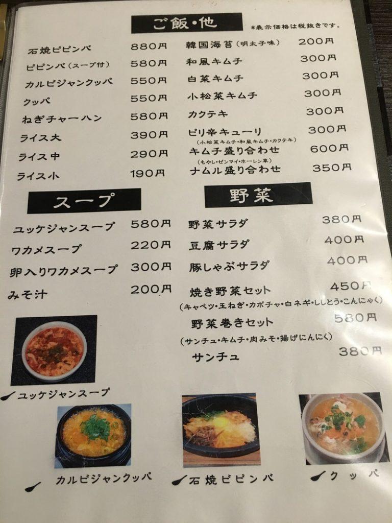 肉屋の焼肉 ぷるこぎのメニュー6