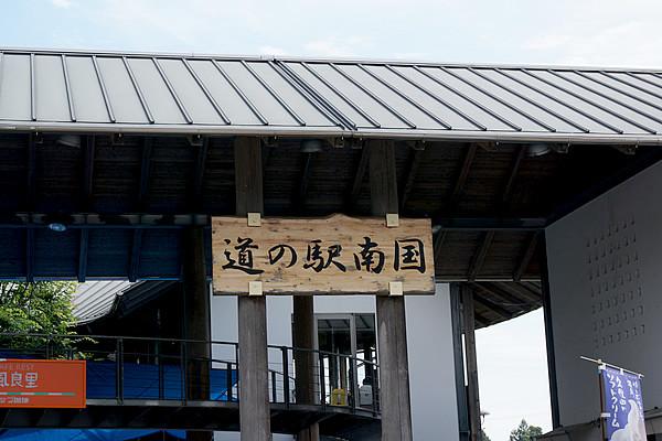 道の駅 南国 風良里(ふらり)