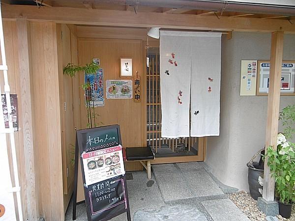 モダンなお蕎麦屋「鳴子家」
