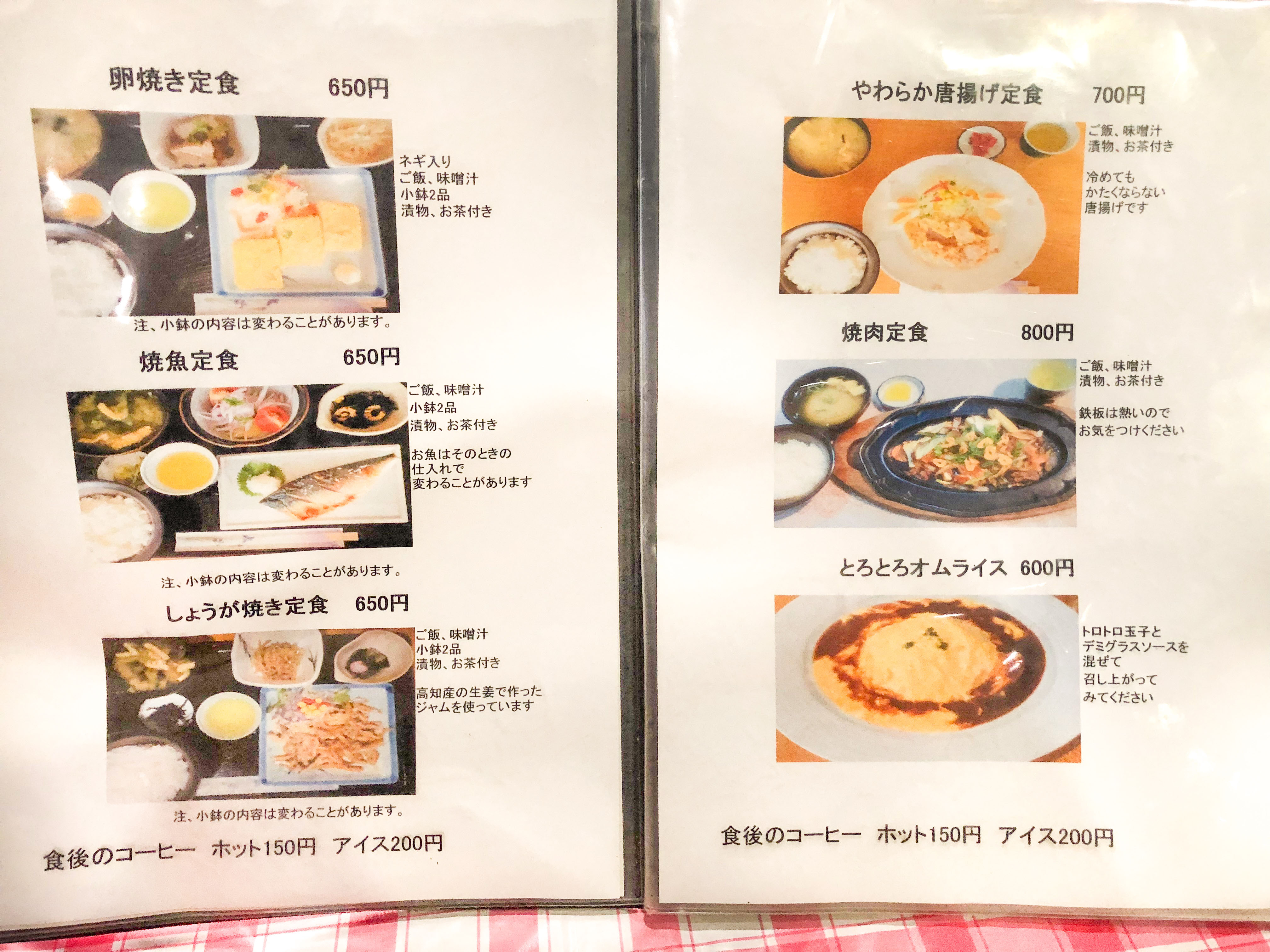 高知市のカフェレストすみれのメニューの画像
