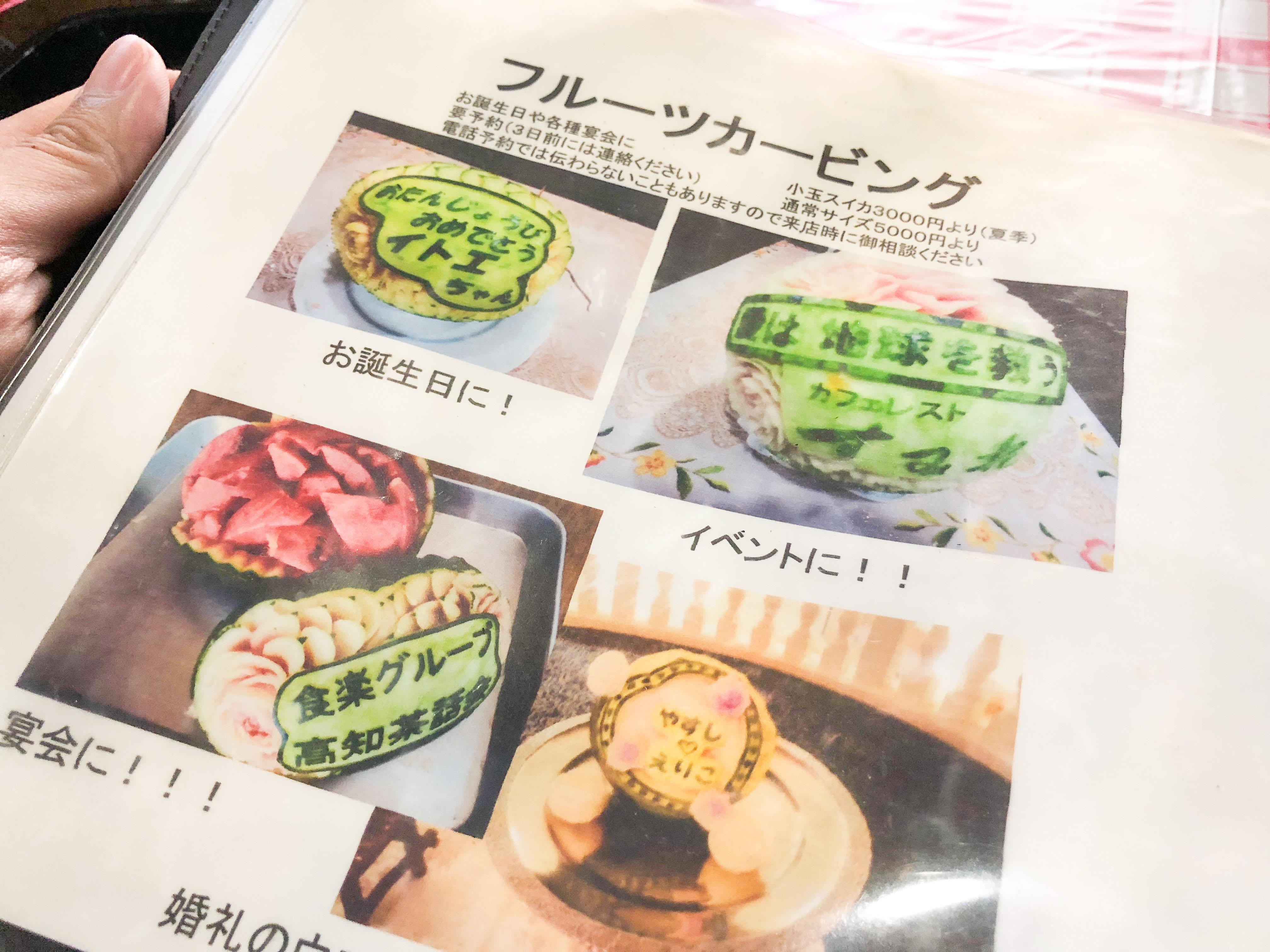 高知市のカフェレストすみれのフルーツカービングの画像