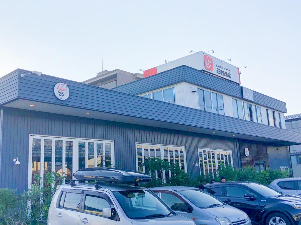 高知市葛島の西村商店の外観