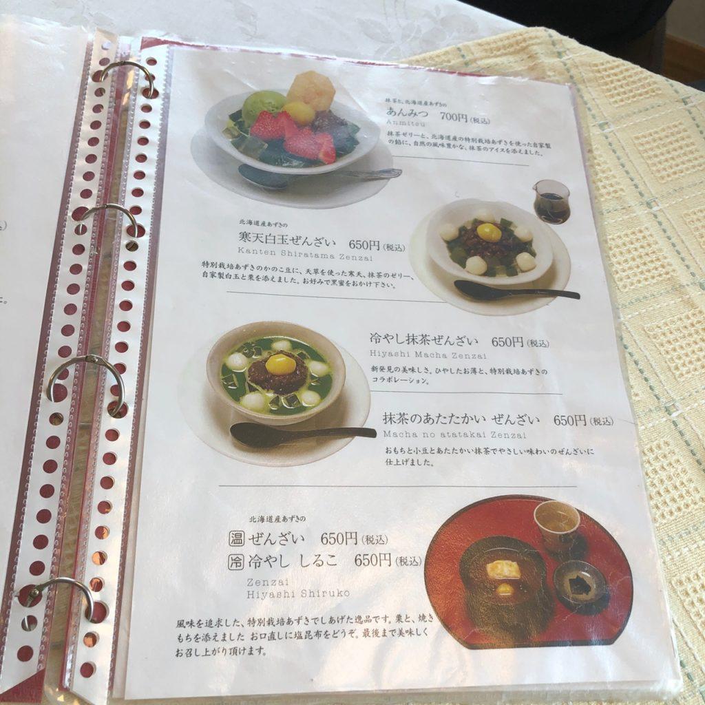 和風カフェはりまや橋のメニュー
