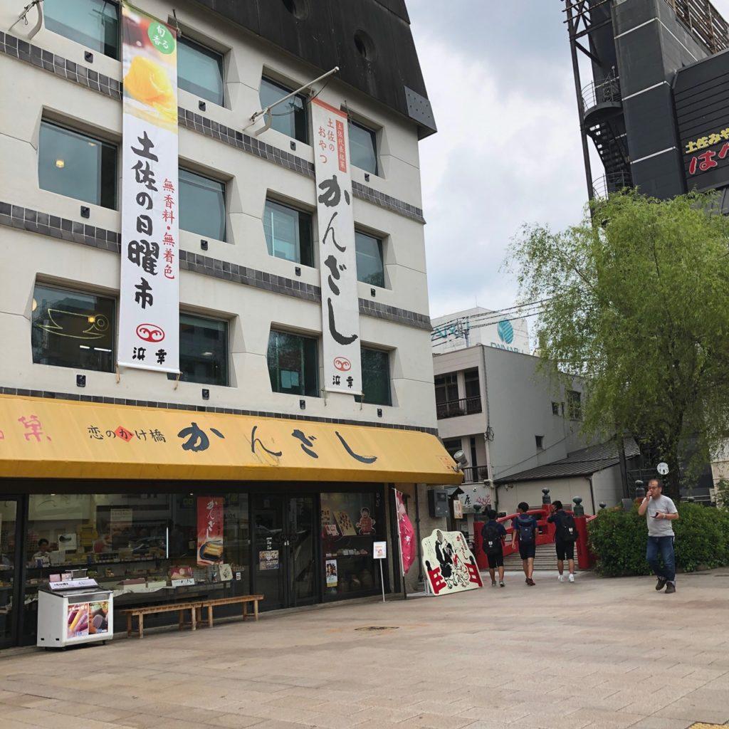 和風カフェはりまや橋の外観1