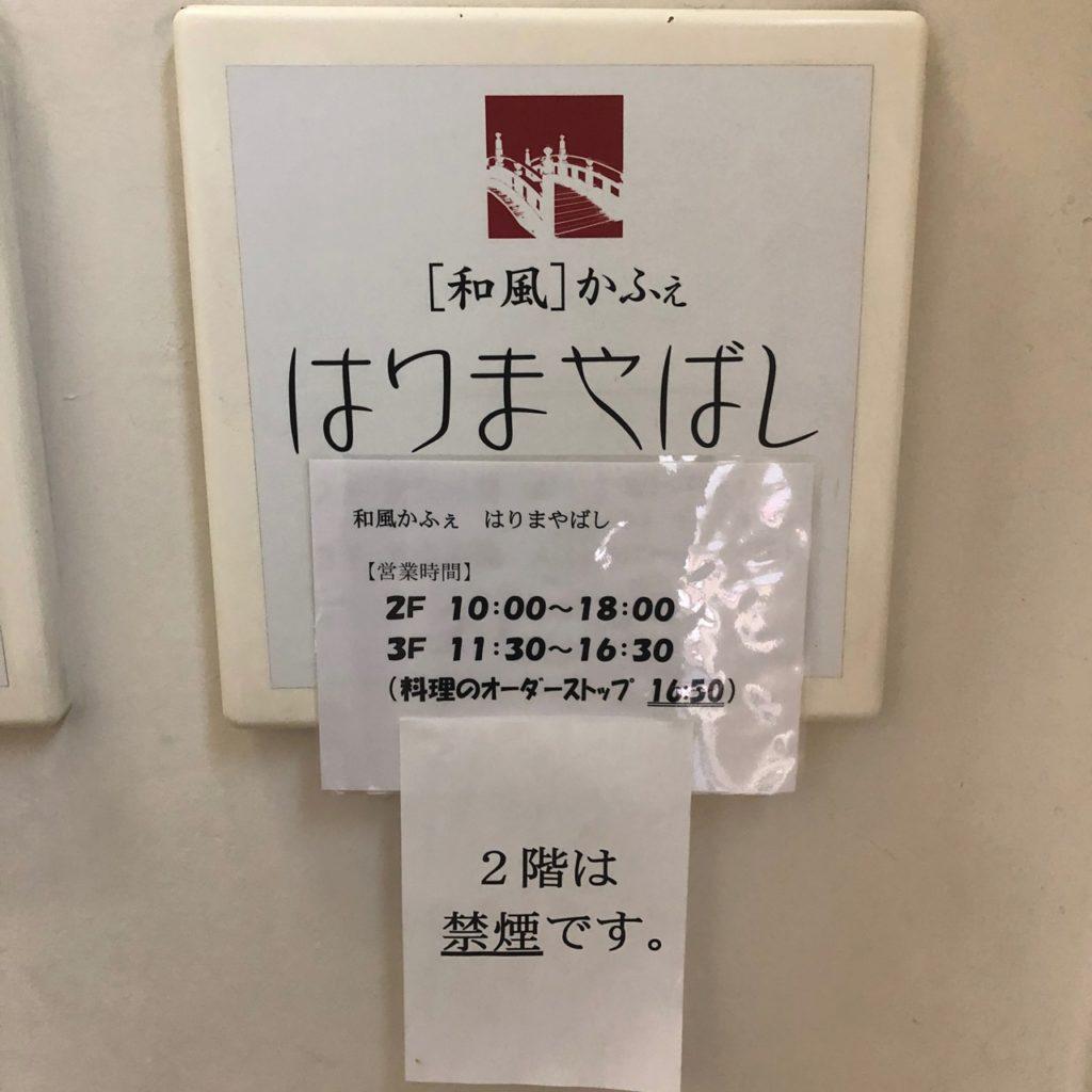 和風カフェはりまや橋の看板