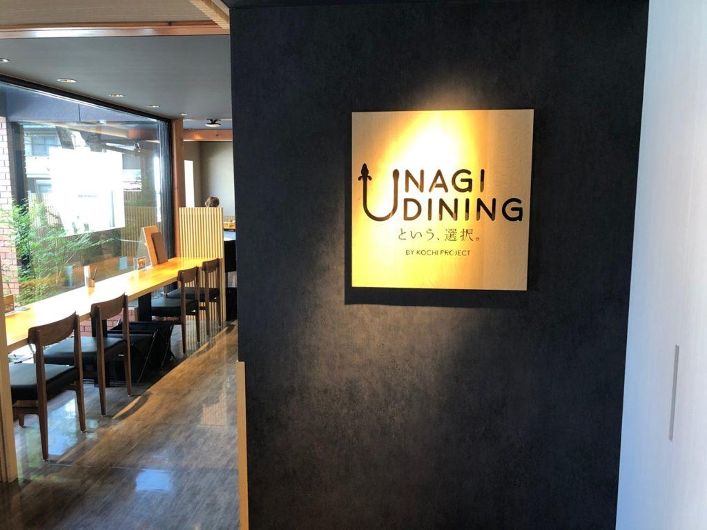 「UNAGI DININGという、選択」の店内2