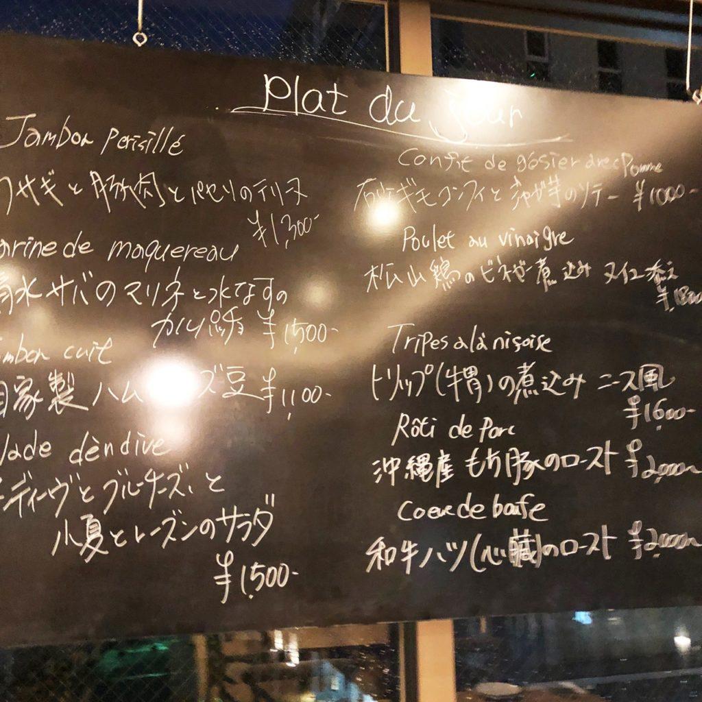 オーボンブリュイのメニューが書かれた黒板
