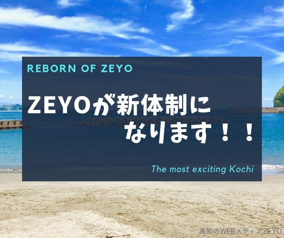ZEYOが新しくなりました!のアイキャッチ