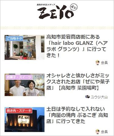 ZEYOのトップページ