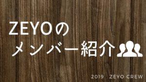 ZEYOのメンバー紹介バナー