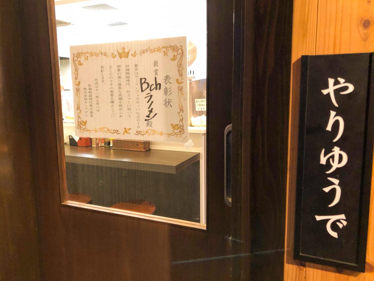 Bch(びーちゃん)ラーメンの店内1