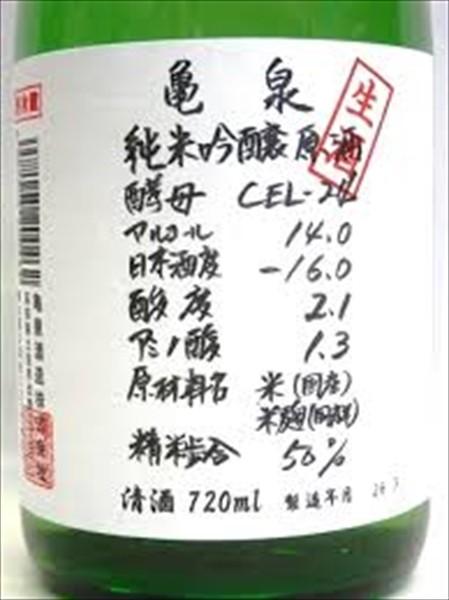 亀泉酒造のCEL24_R