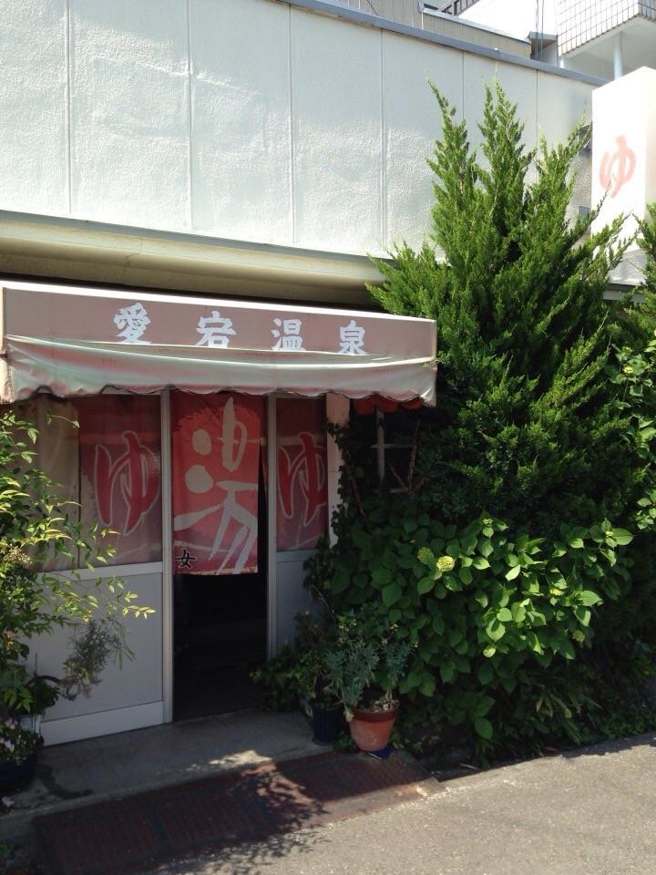 昭和レトロな愛宕温泉の入り口