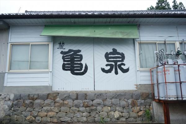 亀泉の酒蔵外観