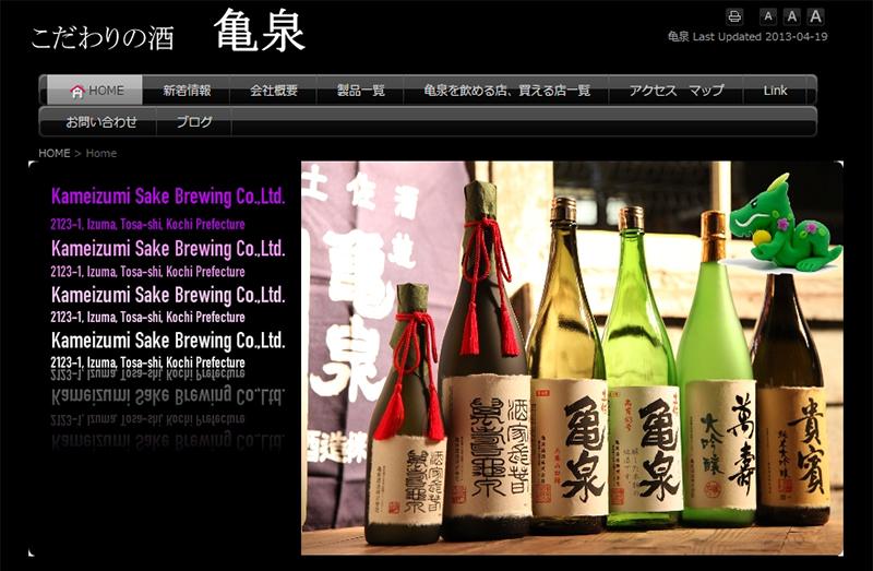 亀泉のホームページ